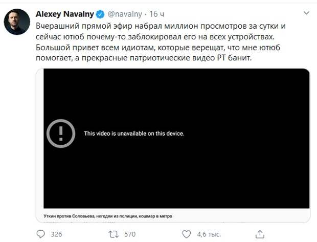 YouTube пожалел расплакавшегося Навального и разблокировал его канал