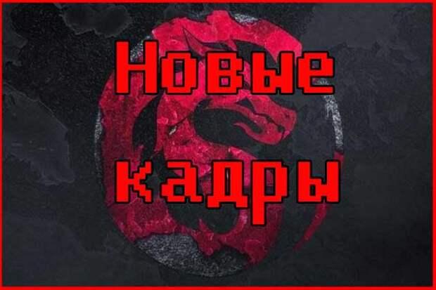 Кадры экранизации Mortal Kombat
