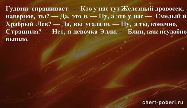 Самые смешные анекдоты ежедневная подборка chert-poberi-anekdoty-chert-poberi-anekdoty-49420317082020-5 картинка chert-poberi-anekdoty-49420317082020-5