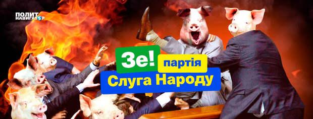 «Партия Зеленского переходит к шантажу и гоп-стопу» – «ЗН»