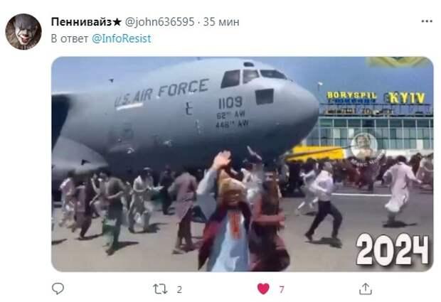 Гибель людей в аэропорту Кабула заставила Украину задуматься о надёжности союза с США