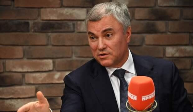 Володин рассказал о попытке Европарламента использовать встречу Путина с Байденом