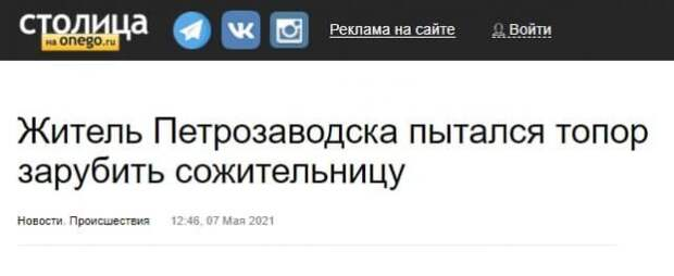 Забавные и интересные заголовки из СМИ