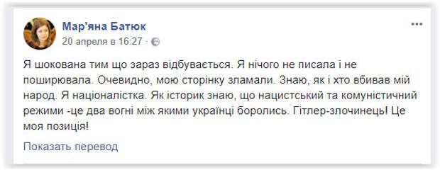 На Украине уволили учительницу за поздравление с днём рождения Гитлера в соцсетях 3