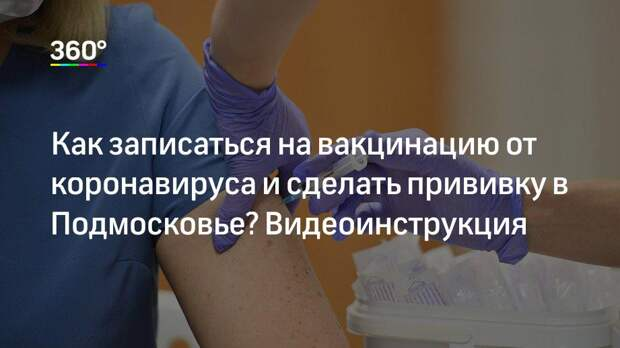 Как записаться на вакцинацию от коронавируса и сделать прививку в Подмосковье? Видеоинструкция