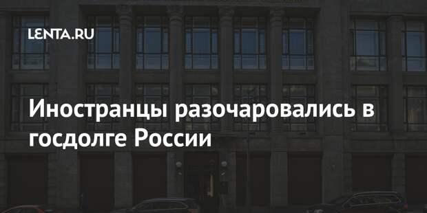 Иностранцы разочаровались в госдолге России