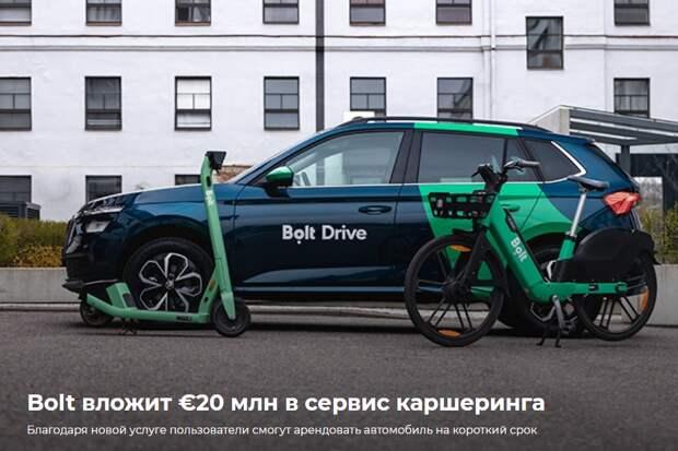 Bolt вложит €20 млн в сервис каршеринга. Благодаря новой услуге пользователи смогут арендовать автомобиль на короткий срок