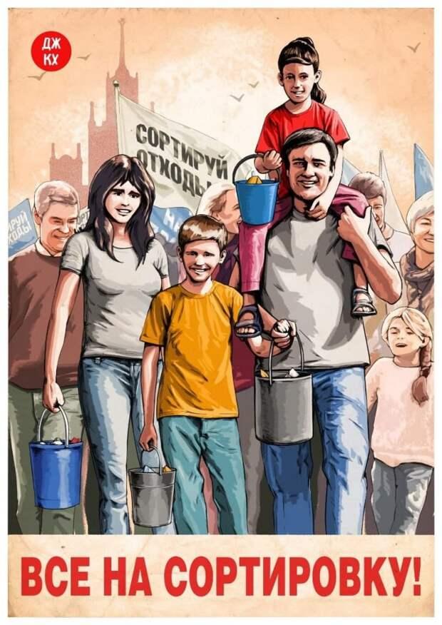 Оригинальные плакаты напомнят жителям Бабушкинского о раздельном сборе
