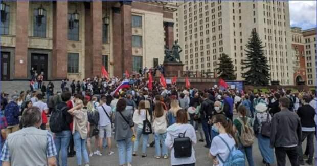 Участники незаконной акции перед зданием МГУ. Фото из открытых источников