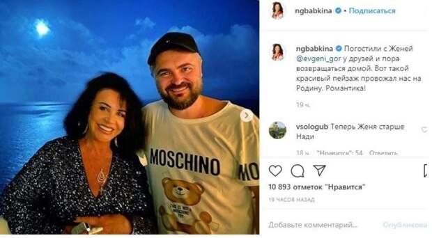 Бабкина показала снимок с молодым любовником на отдыхе