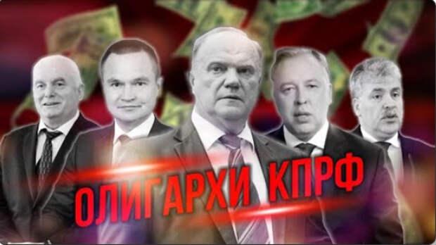 Олигархи КПРФ /// Правдоруб