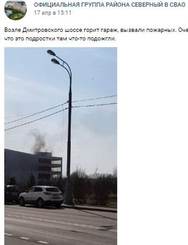 Фотокадр: дым в гаражах в Северном