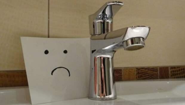 В десяти домах Подольска 28 мая отключат воду из‑за плановых работ