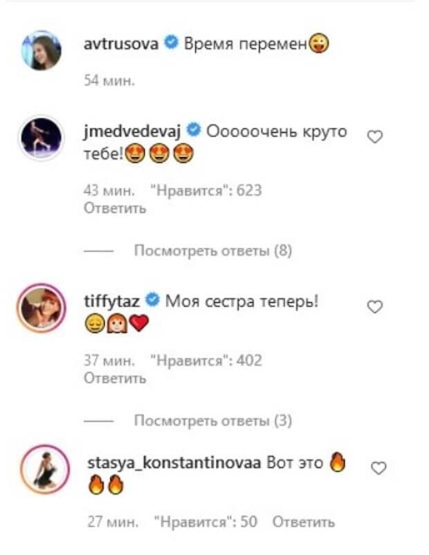 Медведева о новом цвете волос Трусовой: «Очень круто тебе»