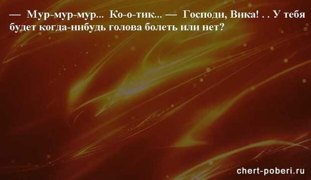 Самые смешные анекдоты ежедневная подборка chert-poberi-anekdoty-chert-poberi-anekdoty-17120416012021-10 картинка chert-poberi-anekdoty-17120416012021-10
