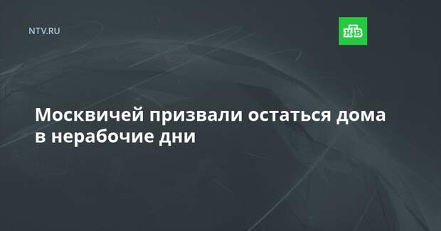 Москвичей призвали остаться дома в нерабочие дни