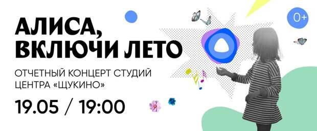 19 мая в центре «Щукино» пройдёт бесплатный концерт