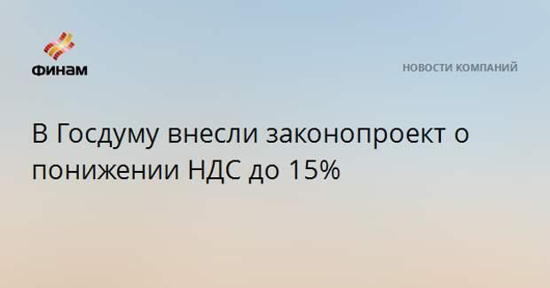 В Госдуму внесли законопроект о понижении НДС до 15%