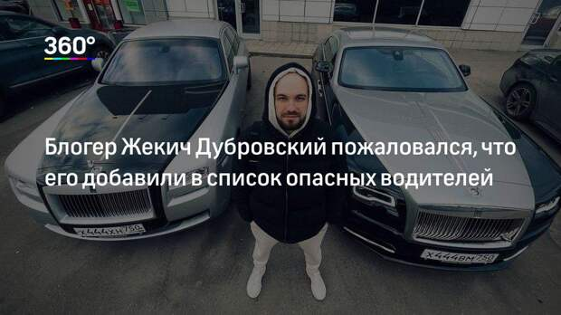 Блогер Жекич Дубровский пожаловался, что его добавили в список опасных водителей