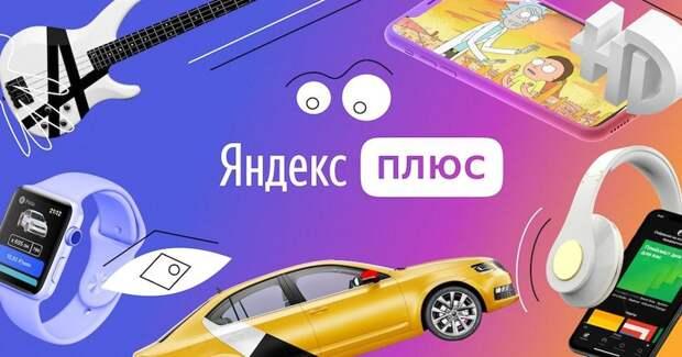 Количество подписчиков «Яндекс.Плюс» превысило 5 млн пользователей
