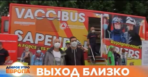 Вакцинация: проигрыш россиян и победы Европы по мнению их СМИ
