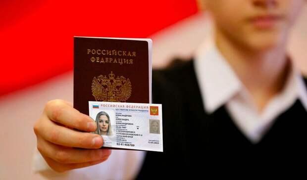 В МВД назвали главное отличие электронного паспорта от обычного