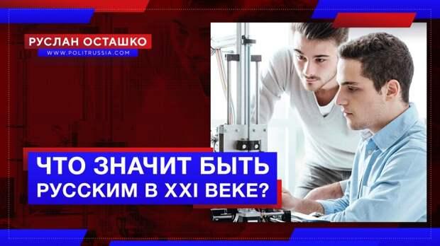 Что значит быть русским в XXI веке?