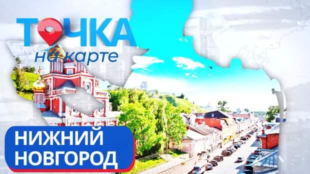 «Точка на карте». Традиции, экстрим, деликатесы и развлечения Нижнего Новгорода