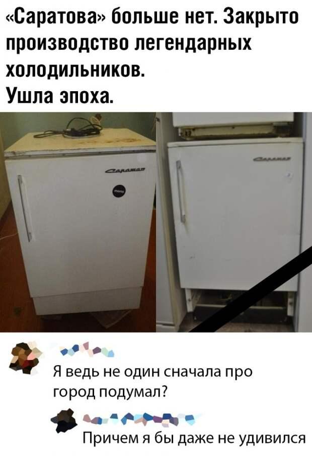 Холодильники Самара
