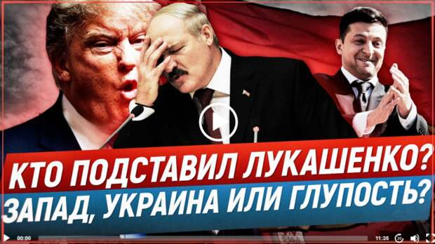 Кто подставил Лукашенко? Запад, Украина или собственная глупость