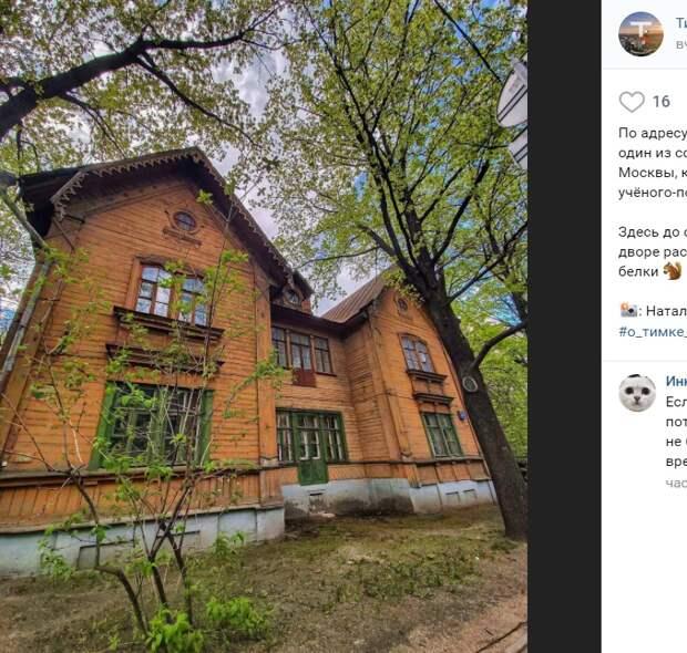Фото дня: 140-летний дом на Тимирязевской улице