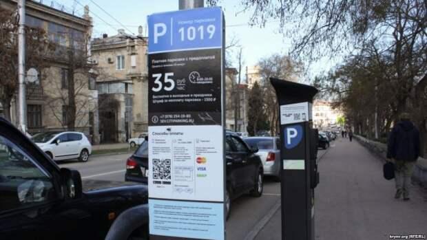 Все платные парковки в Севастополе вне закона?