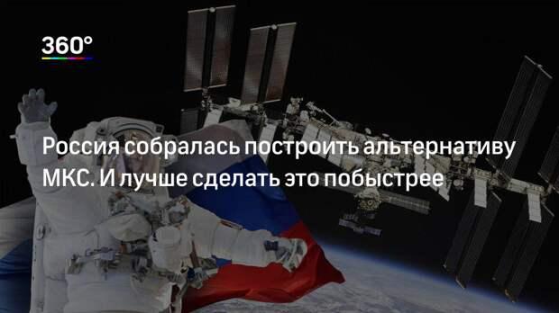 Россия собралась построить альтернативу МКС. И лучше сделать это побыстрее