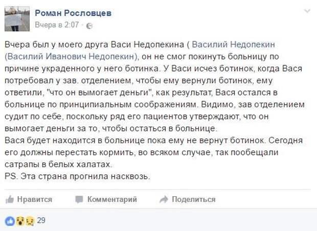 Очередной либерал сбежал на Украину
