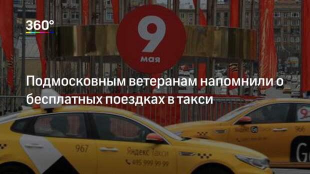Подмосковным ветеранам напомнили о бесплатных поездках в такси