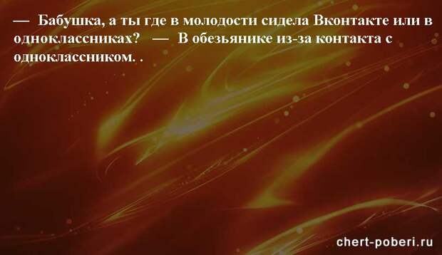 Самые смешные анекдоты ежедневная подборка chert-poberi-anekdoty-chert-poberi-anekdoty-58260203102020-14 картинка chert-poberi-anekdoty-58260203102020-14