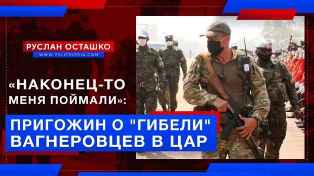 «Наконец-то меня поймали»: Пригожин затроллил тех, кто заявил о гибели «вагнеровцев» в ЦАР