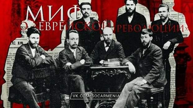 Как получилось, что среди революционеров 1917 года было так много евреев?
