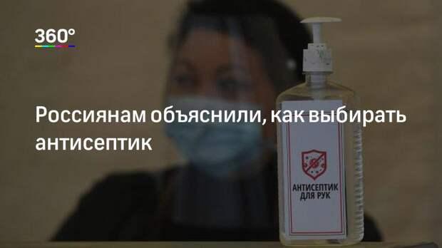 Россиянам объяснили, как выбирать антисептик
