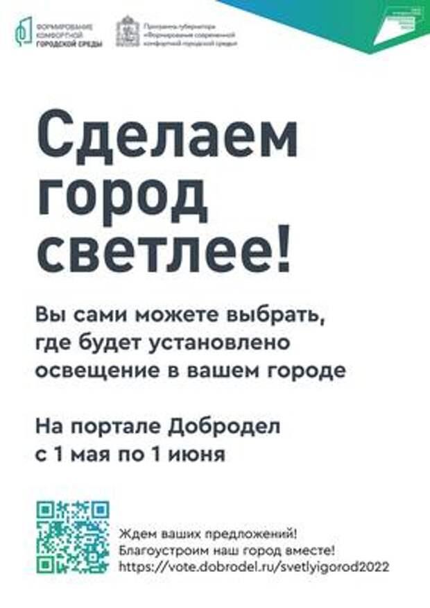 Жители Солнечногорья могут проголосовать за территории, которые нуждаются в дополнительном освещении