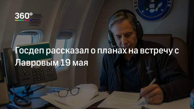 Госдеп рассказал о планах на встречу с Лавровым 19 мая