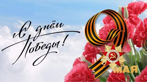 С 76-й годовщиной Победы в Великой Отечественной войне!