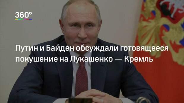 Путин и Байден обсуждали готовящееся покушение на Лукашенко— Кремль