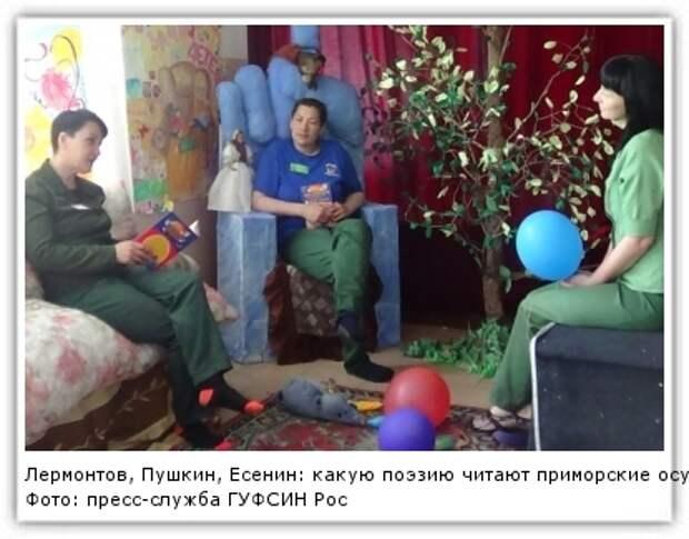 Фото: пресс-служба ГУФСИН России по Приморскому краю