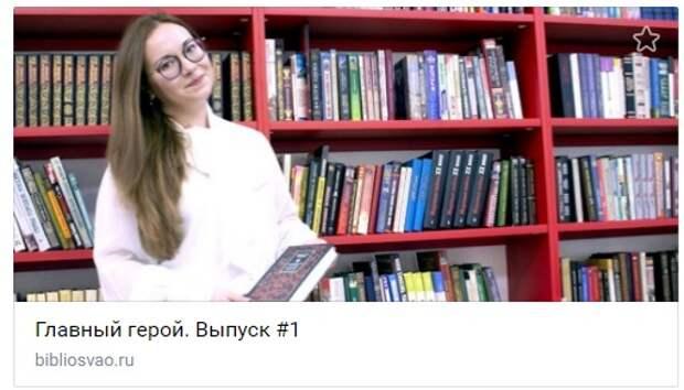 Читательница библиотеки на Новоалексеевской приняла участие в проекте «Главный герой»