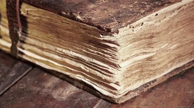 Пророчества манускрипта
