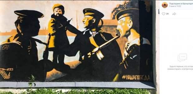 В Кронштадте перед 9 мая закрасили патриотическое граффити
