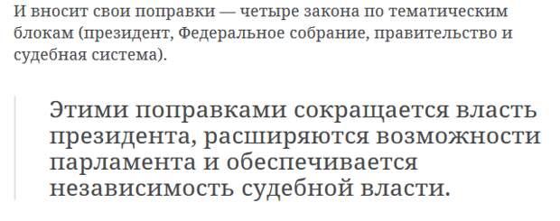 Вишневский решил внести свои поправки в Конституцию