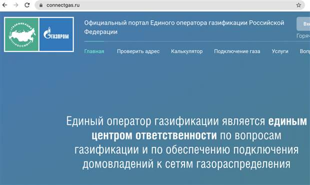 """""""Дочка"""" """"Газпрома"""" запустила электронный портал Единого оператора газификации"""