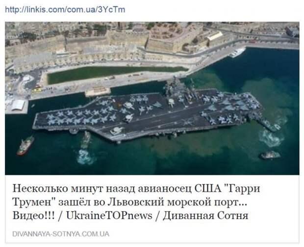 Срочно! Несколько минут назад авианосец США «Гарри Трумен» зашёл во Львовский морской порт